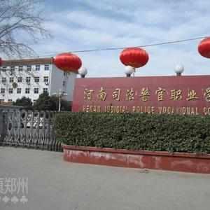 河南司法警官职业学院-风景