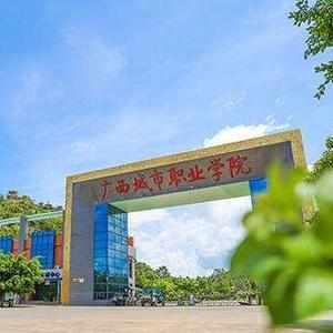 广西城市职业学院-风景