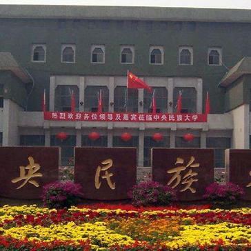 中央民族大学-风景