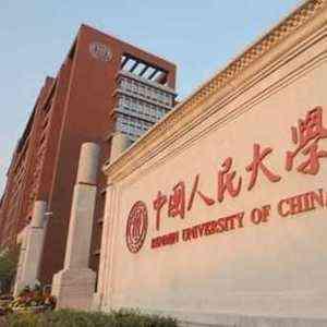 中国人民大学-风景