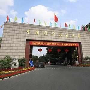 中国科学技术大学-风景