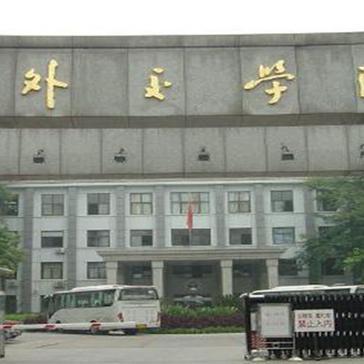 外交学院-风景