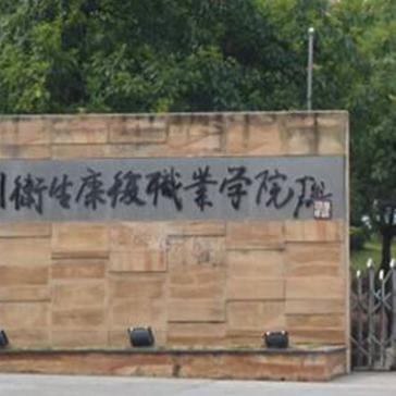 四川卫生康复职业学院-风景