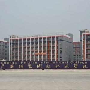 广西培贤国际职业学院-风景
