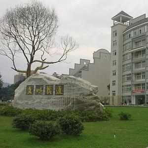 汉江师范学院-风景