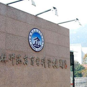桂林师范高等专科学校-风景