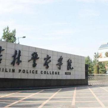 吉林警察学院-风景