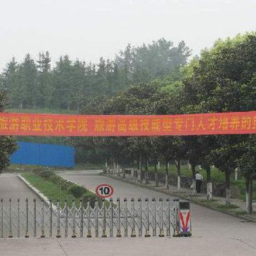 三峡旅游职业技术学院-风景